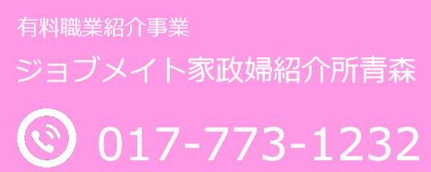 ジョブメイト家政婦紹介所青森電話番号