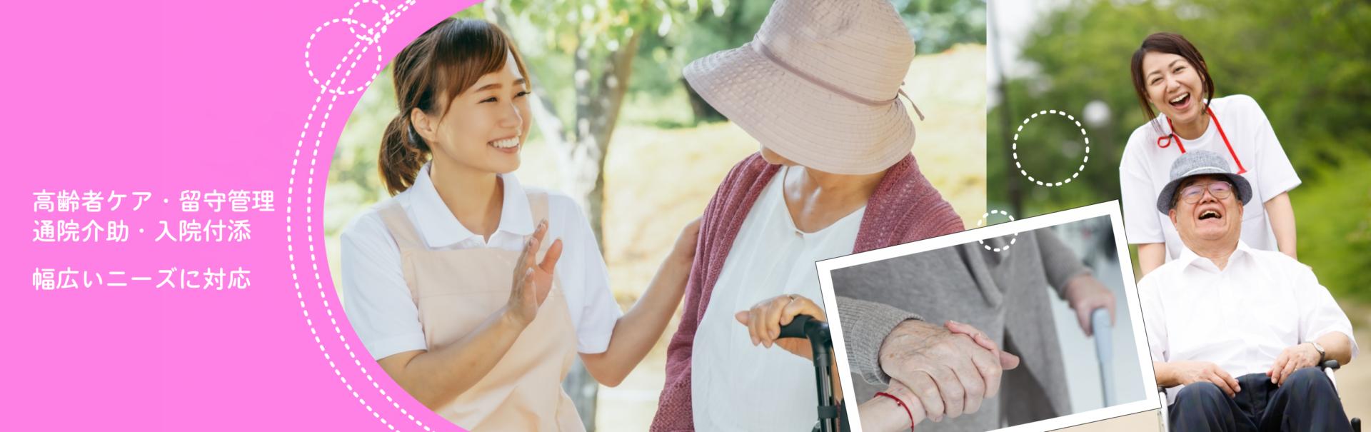 高齢者ケア・留守管理・通院介助・入院付添、幅広いニーズに対応
